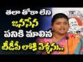YCP MLA Roja Controversial Comments on Nara Lokesh NTV