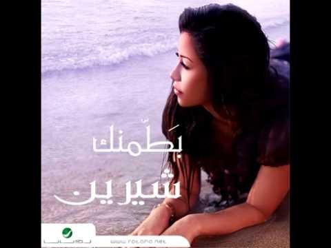 Download Shireen Abdul Wahab ... Bi Kelma Menak | شيرين عبد الوهاب ... بكلمه منك Mp4 baru