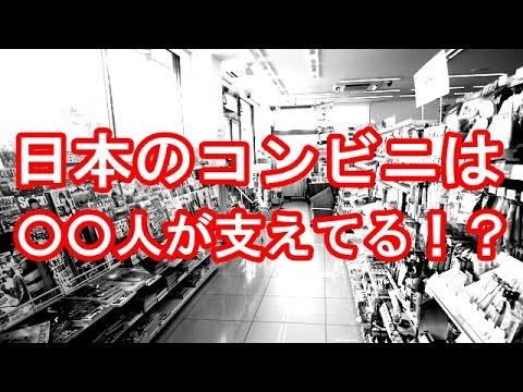 【海外の反応】日本のコンビニ社会は外国人が支えてる!?日本政府が学生に働く機会を与えてくれることには感謝してるけどね。
