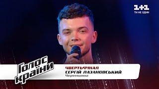Сергей Лазановский — \Черемшина\ — четвертьфинал — Голос страны 11