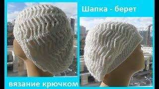 """Шапка -берет""""Двойные узоры"""", вязание крючком,crochet hat  (шапка № 125)"""