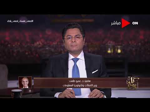 كل يوم - وزير الإتصالات: ساعات الذروة لاستخدام الانترنت في مصر  أرتفعت إلى 12 ساعة في اليوم الواحد  - نشر قبل 2 ساعة