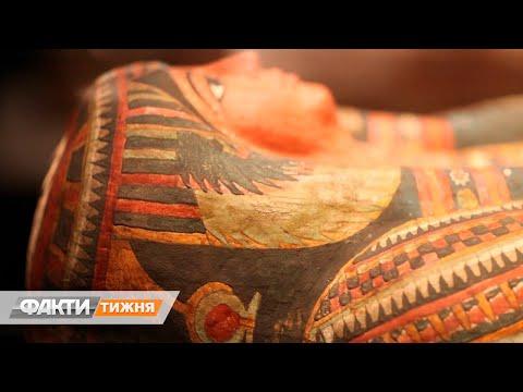 Тайны египетских мумий.