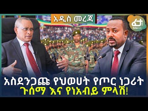 Ethiopia: መረጃ - አስደንጋጩ የህወሀት የጦር ነጋሪት ጉሰማ እና የነአብይ ምላሽ!