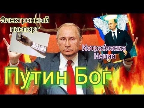 Путин объявит себя богом/Электронный паспорт/Война с Китаем