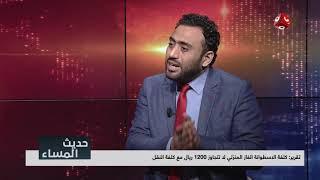 أرباح ميليشيا الحوثي من تجارة الغاز المنزلي بصنعاء | حديث المساء