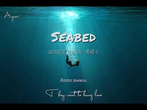 ♫ [Eng sub + Kanji] |『 海底 - Seabed 』|〈黑崎子 - Hei Qi Zi〉