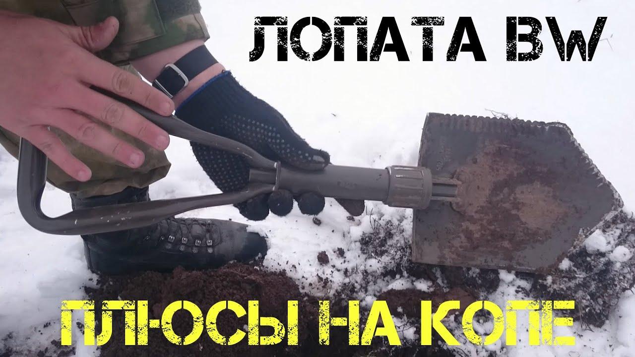 Коп пешком - складная лопата бундесвера. плюсы на копе + обз.
