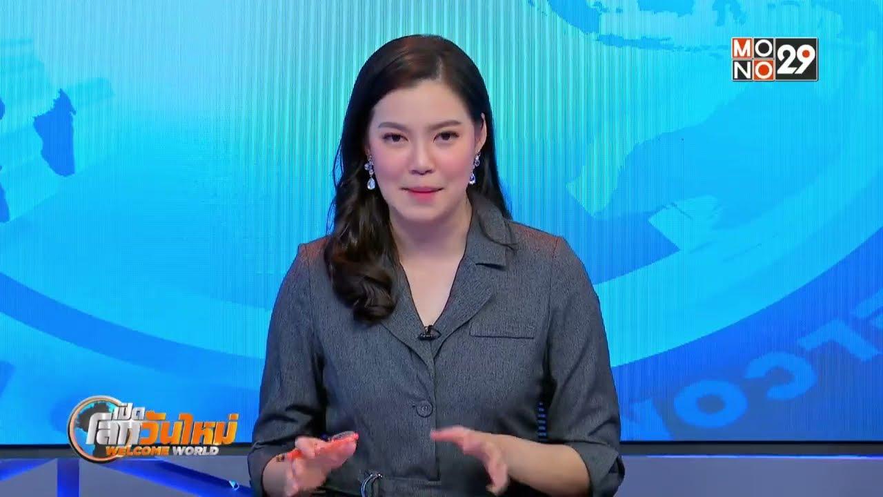 Photo of mono29 ย้อนหลัง ภาพยนตร์ – [Liveสด] รายการเปิดโลกวันใหม่ (Welcome World) ประจำวันพุธที่ 23 ตุลาคม 2562  #MONO29 #MONO29NEWS