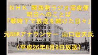 元NHKアナウンサー 山口岩夫氏 平成26年8月9日放送.