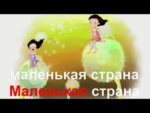 КАРАОКЕ для ДЕТЕЙ Маленькая Страна