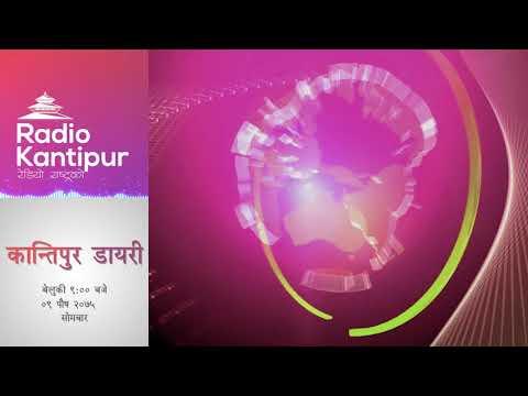 Kantipur Diary 9:00pm - 24 December 2018