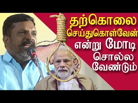 #thiruma #ThirumavalavanSpeech thirumavalavan on demonetisation |Thirumavalavan speech | tamil news | tamil news today | redpix  tamil news today Stating that demonetisation of Rs. 500 and Rs. 1000 cannot curb black money, Viduthalai Chiruthaigal Katchi leader Thol. Thirumavalavan alleged that the hidden agenda of demonetisation was to expropriate money from the common man to infuse it into the cash-starved banks, which can later lend them to big corporates. Addressing a public  meeting here in chennai, thirumavalavan said that demonetisation would not be helpful since black cash was insignificant compared to black wealth held in other forms like foreign currencies, gold and lands.    For More tamil news, tamil news today, latest tamil news, kollywood news, kollywood tamil news Please Subscribe to red pix 24x7 https://goo.gl/bzRyDm