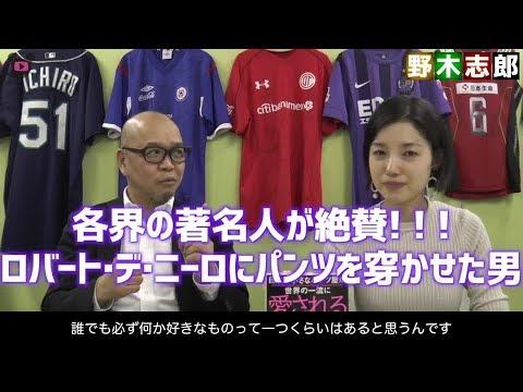 著者インタビュー「日本の小さなパンツ屋が世界の一流に愛される理由(ワケ)」野木志郎