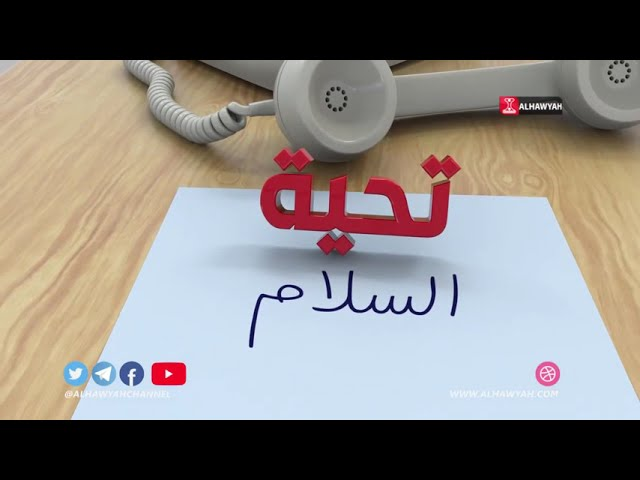 السلام تحية  |  ثامن أيام العيد | قناة الهوية