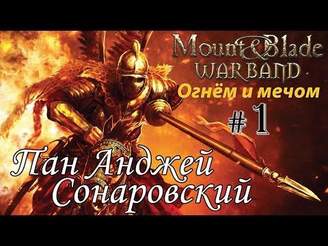 Mount & Blade:Огнем и мечом #22 (ФИНАЛ)