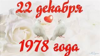 40 лет вместе Рубиновая свадьба 22 декабря 2018