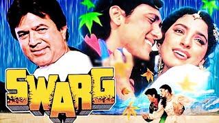 स्वर्ग (1080p) | Swarg Full HD Movie | Govinda Comedy Movie | Best Old Bollywood Movie