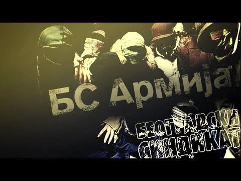 Beogradski sindikat - BS Armija