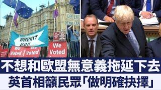 英國提前大選聲再起 首相籲民眾「為國家做明確抉擇」 新唐人亞太電視 20190809