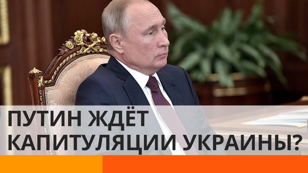 Путин хочет, чтобы Украина подписала капитуляцию?