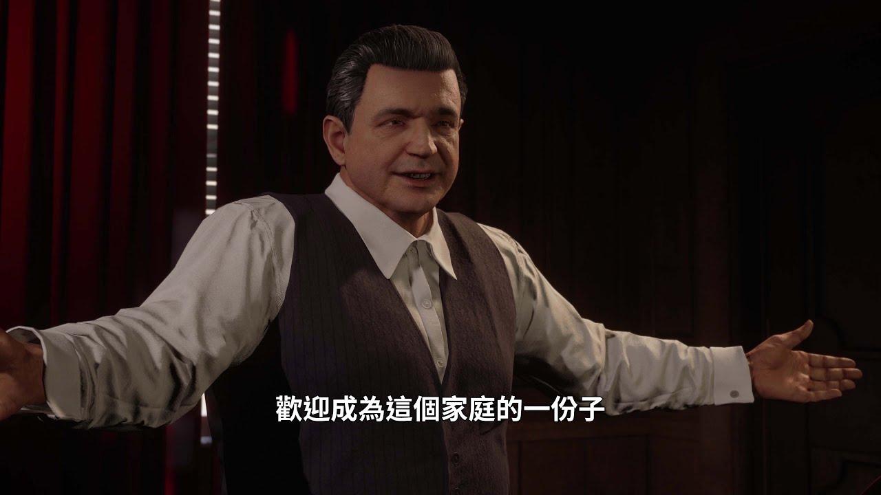PS4『四海兄弟:決定版』劇情預告片「利益大到難以放棄的生活圈」