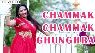 Chammak Chammak Ghunghara - DJ Mix Rajasthani Song | Jatin Mehndi | Nutan Gehlot | Baba Ramdevji