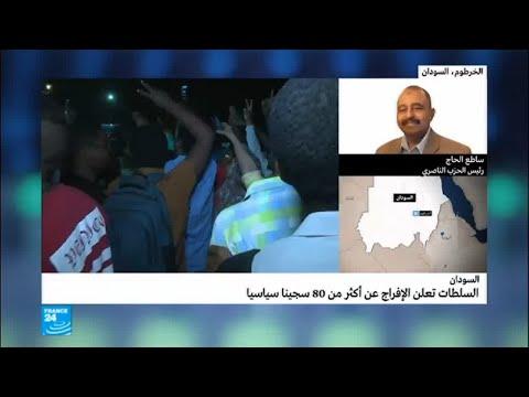 قيادات الأحزاب المعارضة مازالت في سجون السودان  - نشر قبل 2 ساعة