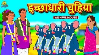 इच्छाधारी चुहिया - Hindi Kahaniya for Kids | Stories for Kids | Moral Stories | Koo Koo TV Hindi