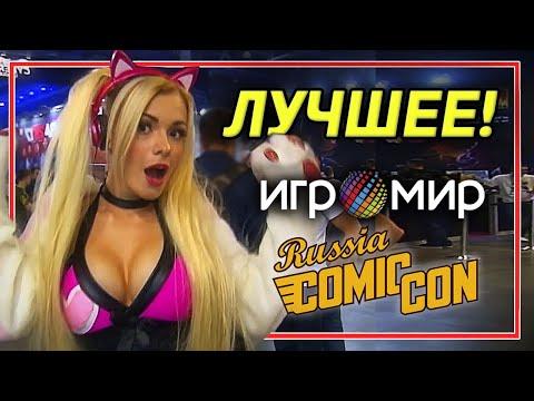 Игромир/Comic Con Russia ЛУЧШЕЕ!