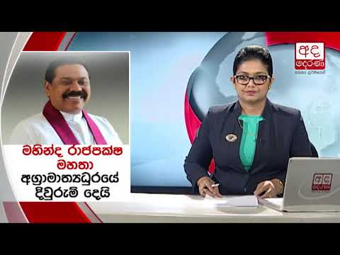 New Prime Minister of Sri Lanka | Mahinda Rajapakse new prime minister of sri lanka