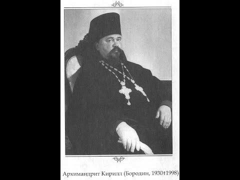 Из истории Церкви на Урале. Архимандрит Кирилл (Бородин). 2015