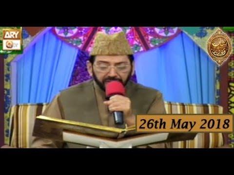 Naimat e Iftar - Tilawat e Quran - 26th May 2018 - ARY Qtv