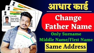 Father Name/Surname/Middle Name/First Name Change In Aadhaar Card Online |New Portal Update Oct 2020