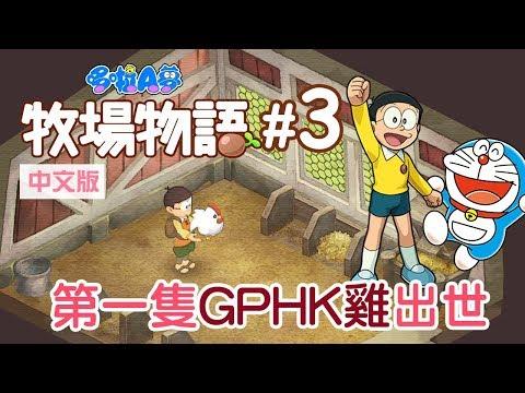 #3 第一隻GPHK雞出世了《哆啦A夢 牧場物語》(Switch 中文版)