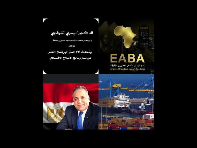 رئيس جمعية رجال الاعمال المصريين الافارقة يتحدث عن مسار الاصلاح الاقتصادي المصري ونتائجه
