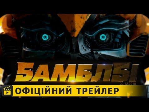 трейлер Бамблбі (2018) українською
