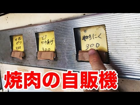 【何これ?】自販機で焼肉買ってみた! WTF? Korean BBQ vending machine!