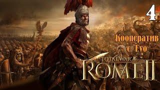 ОНИ ПОРАБОЩАЛИ ВОСТОК  Total War Rome II  Кооп с Evo  Совместная кампания  4