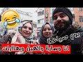 اكلنا اكل يمني !! وشلون البرد أثر على عقولنا !