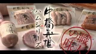 TVコマーシャル 中橋義雄ハムシリーズ 職人の味篇