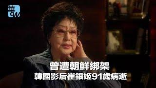 曾遭朝鮮綁架做金日成續弦?韓國影后崔銀姬91歲傳奇人生謝幕(《華爾街人物》2018年4月17日)