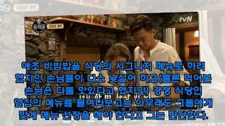 '윤식당2', 파죽지세의 일등공신 이서진의 욕망에 대하여 - Top Show