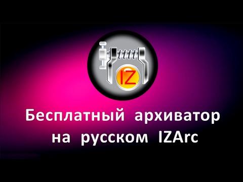 Бесплатный архиватор на русском IZArc