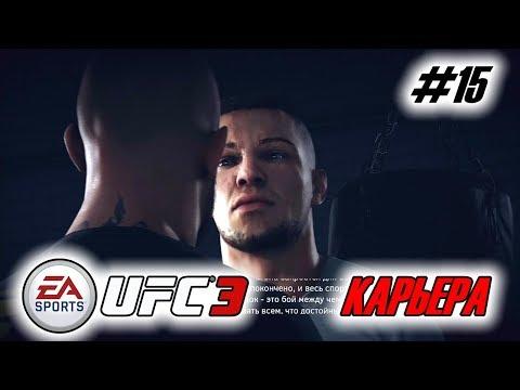 Прохождение UFC 3 Карьера бойца #15 Alex Russo VS Conor McGregor