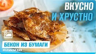 Бекон без мяса — рецепт из рисовой бумаги | Вкусные вегетарианские рецепты в аэрофритюрнице