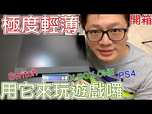【開箱趣】極度輕薄攜帶螢幕開箱 用它來玩Switch PS4 XBOX ONE吧!! C-FORCE〈羅卡Rocca〉