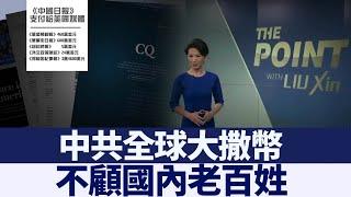 花錢大外宣 《中國日報》四年付美媒1900萬 新唐人亞太電視 20200612
