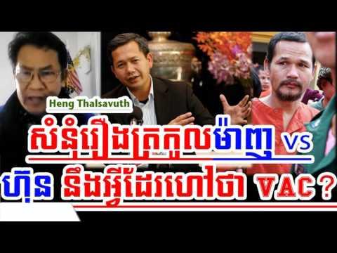 Cambodia Radio News: VOA Voice of Amarica Radio Khmer Morning Wednesday 02/08/2017