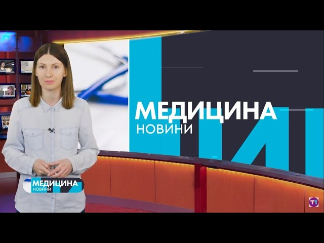 #МЕДИЦИНА_Т1новини | 18.03.2020